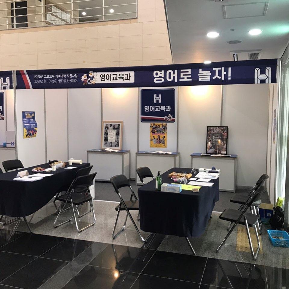 2020 한남대학교 꿈키움 전공페어(온양고등학교) 운영